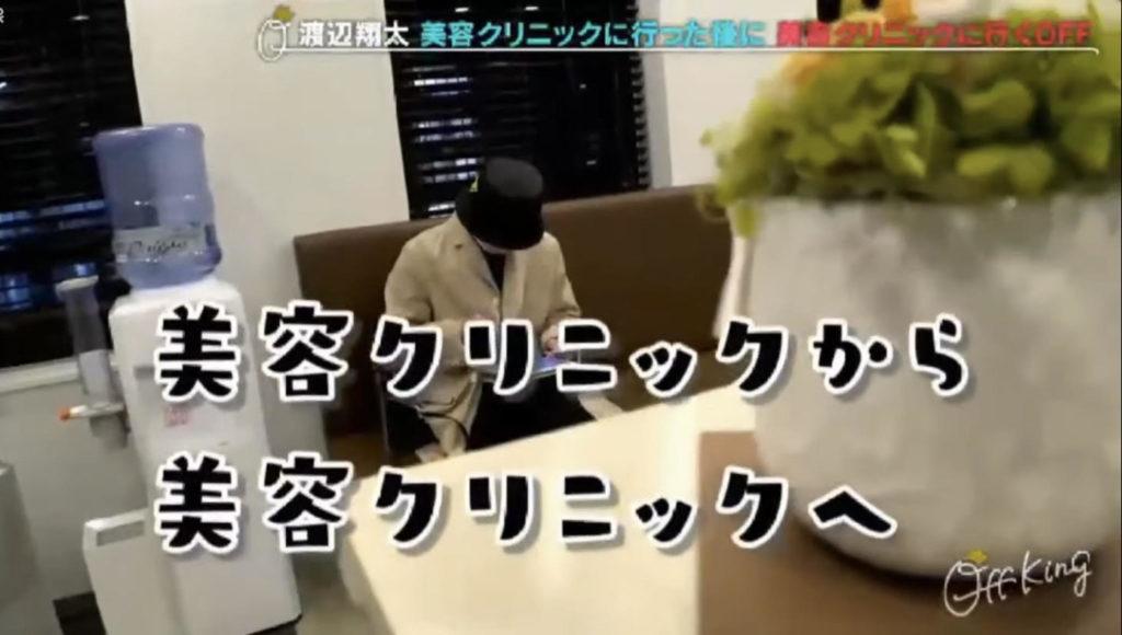 渡辺翔太(しょっぴー)の美容クリニックは1つじゃない?