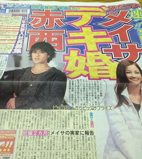 黒木メイサも川栄李奈も電撃的な「デキ婚」だった!