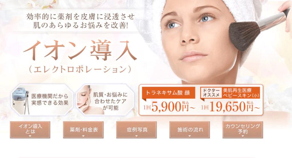 渡辺翔太の映像と『湘南美容外科』のメニューを比較検証