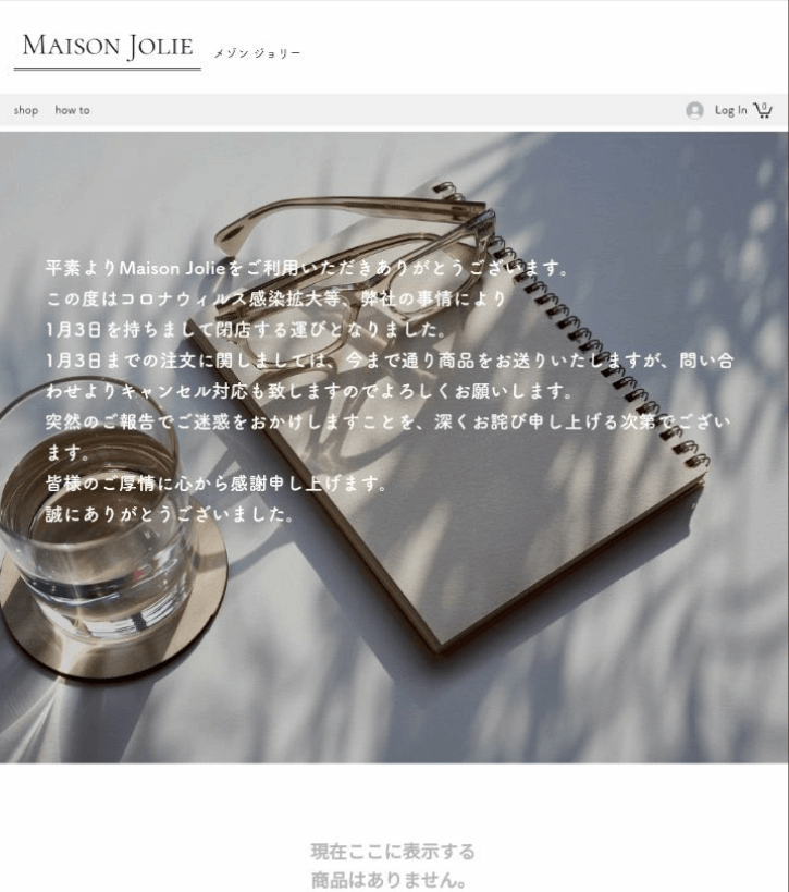 【1月3日】『メゾンジョリー』が突如閉鎖