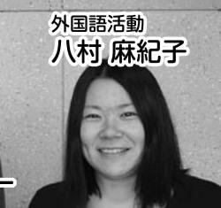 八村塁の母親は語学教室を開いていた