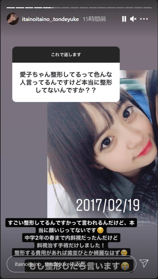 マリア愛子が新インスタで山P匂わせ反省ゼロ!