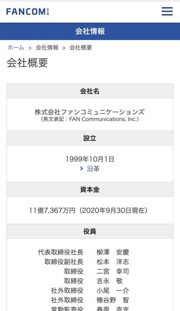 サーヤの働く広告代理店は『(株)ファンコミ』と(ほぼ)特定!