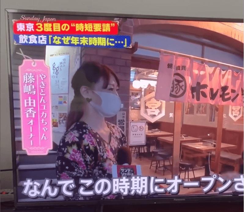 やきとんユカちゃんの本名や経歴は?