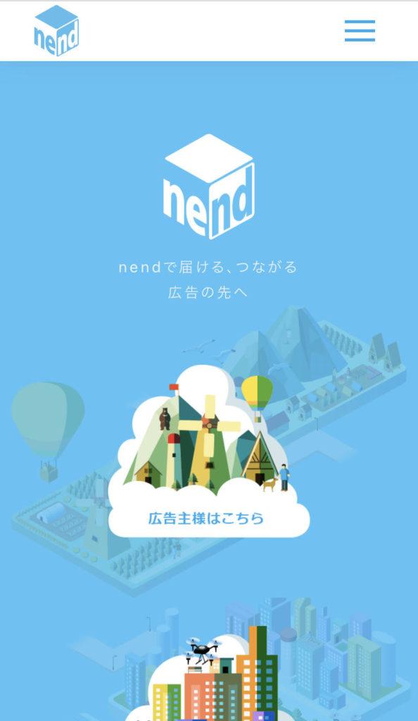 サーヤの勤める会社に張られたポスターの『nend』とは?