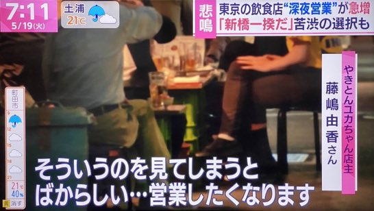『やきとんユカちゃん』ばかりテレビ取材される理由は?
