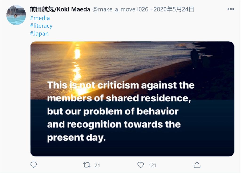 前田航気が暴露した理由その①:『日本のメディアの闇』に不満が爆発したから?