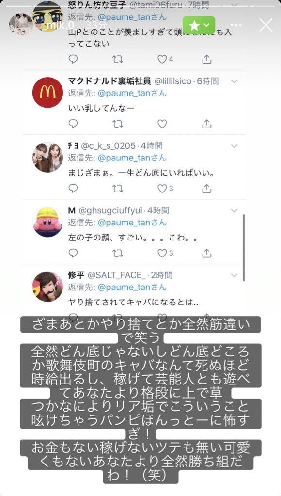 マリア愛子は現在新宿でキャバクラ嬢をしていた!
