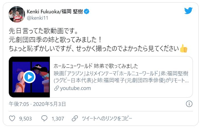 福岡堅樹の家族構成‖姉が劇団四季の女優