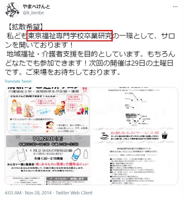 優里の学歴‖東京福祉専門学校に進学