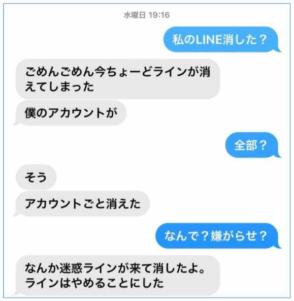 優里とC子とのLINE