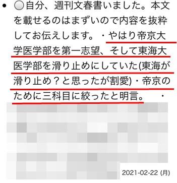 福岡堅樹が不正合格と噂される理由その⑤:不自然すぎる志望校の変更