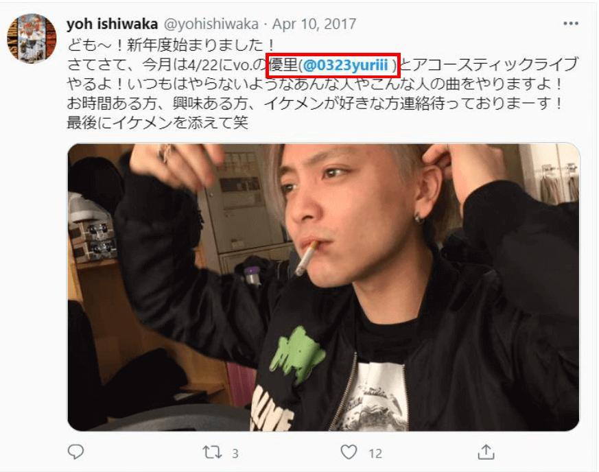 優里の学歴がツイッターの裏アカから判明!