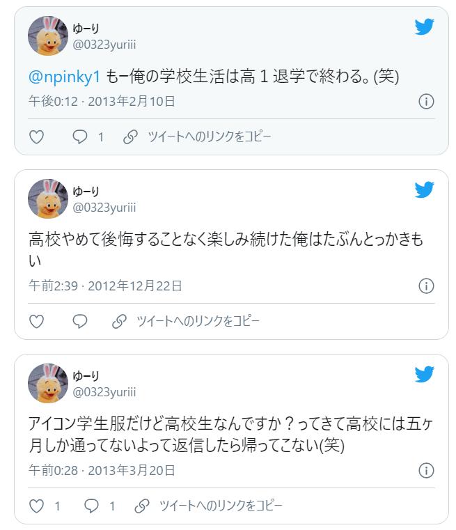 優里の学歴‖成城高校を5か月で中退?