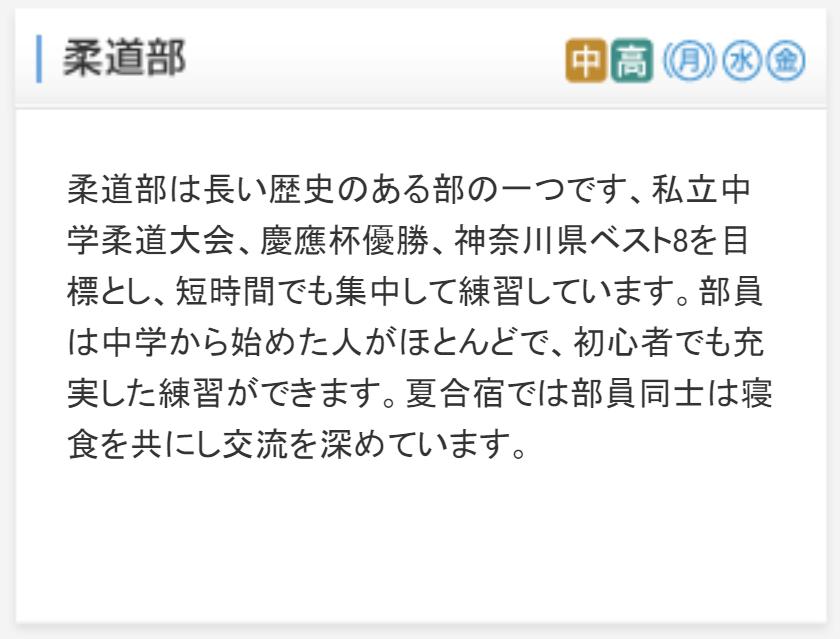 逗子開成中学校高等学校柔道部