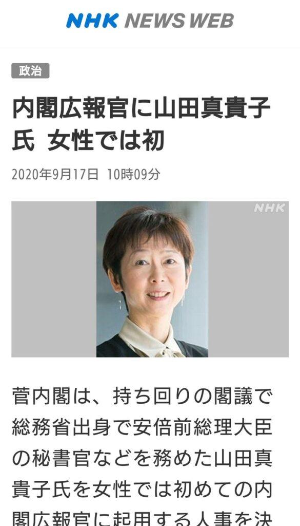 山田真貴子が女性初の内閣広報官