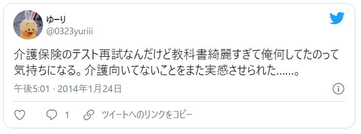優里は東京福祉専門学校で『介護福祉士』の資格を取得