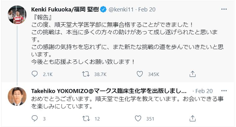 福岡堅樹選手へのお祝いメッセージ