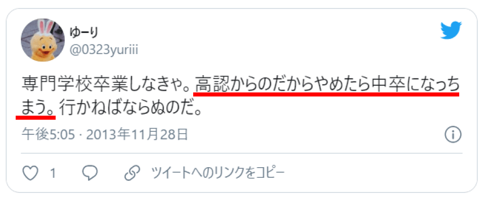 優里の学歴‖高校卒業認定試験に合格していた!