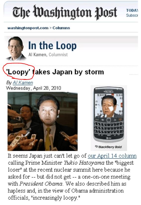 丸川珠代の伝説のヤジその②:『ルーピー!』
