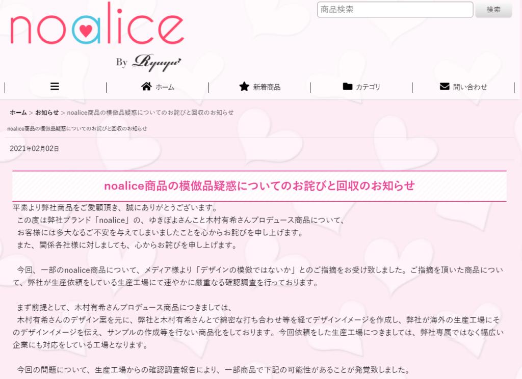 商品販売元『noalice by ryuryu』の言い分は?