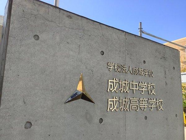 優里の学歴‖高校は成城で5か月で中退?