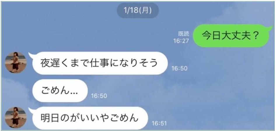 優里の三股LINE画像