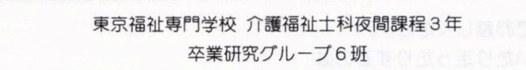 優里は東京福祉専門学校の『夜間コース』を卒業