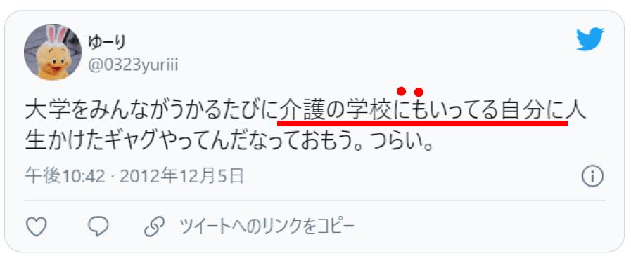 優里は音大と東京福祉専門学校に同時に通学
