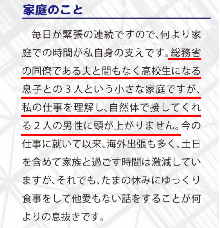 山田真貴子と夫の吉田博史の間に子供は1人