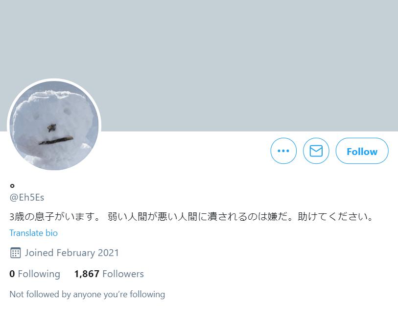 亀田姫月の脅迫内容について現在彼女がツイッター上に投稿