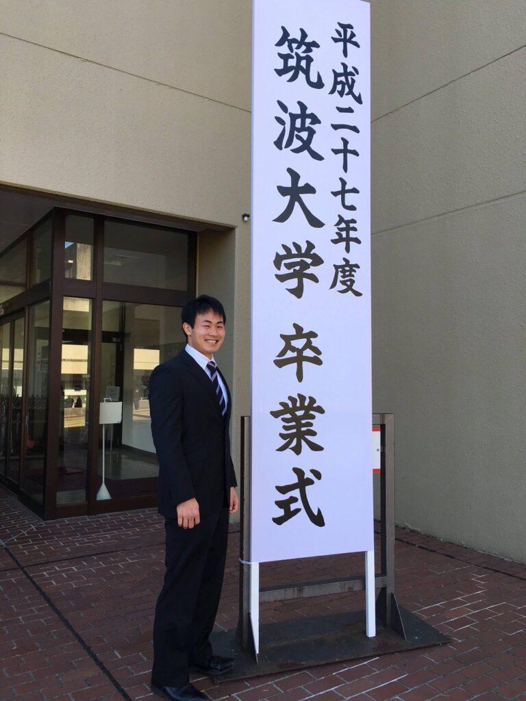 福岡堅樹筑波大学卒業