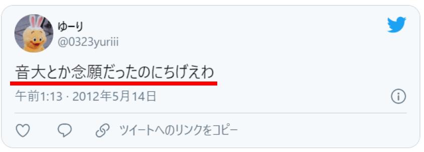 優里の学歴‖音楽大学にも進学していた!