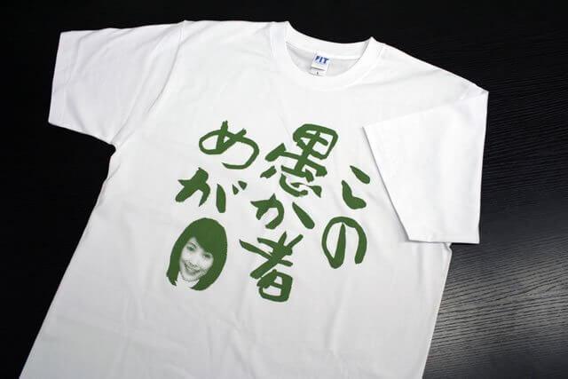 丸川珠代のヤジTシャツ「この愚か者めが!」