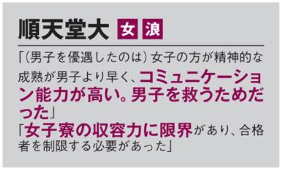 福岡堅樹が不正合格と噂される理由その⑩:順天堂大学医学部には過去に不正があった