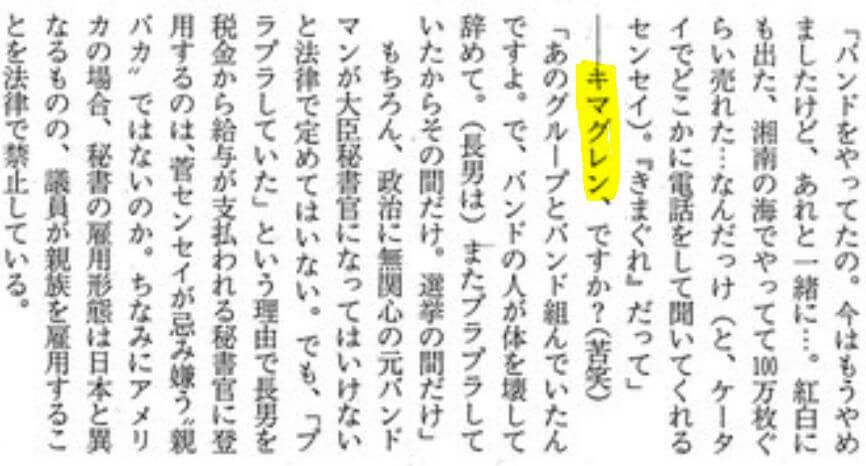 菅正剛は明治学院大学時代『キマグレン』とバンド活動!