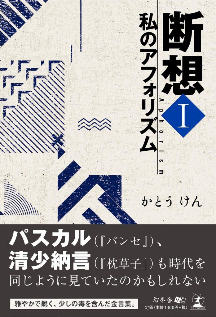 加藤健一郎の著書その①:『断想Ⅰ私のアフォリズム』
