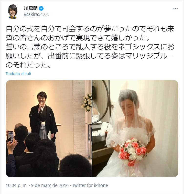 川島明は結婚式の司会をするのが夢だった!