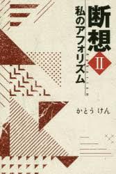 加藤健一郎の著書その②:『断想Ⅱ私のアフォリズム』