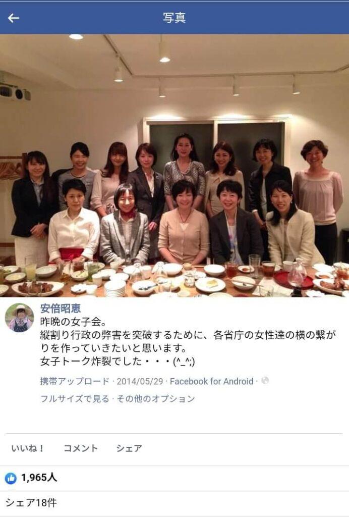 山田真貴子と安倍昭恵の女子会写真
