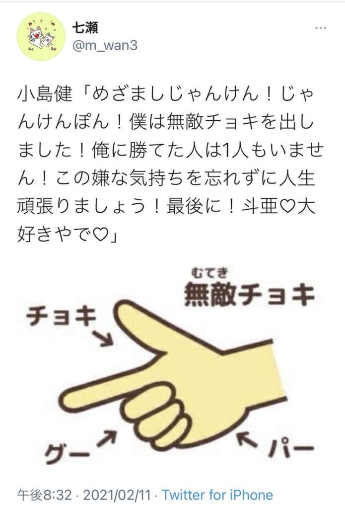 賀喜遥香(かきはるか)と小島健の匂わせその⑤:無敵チョキ