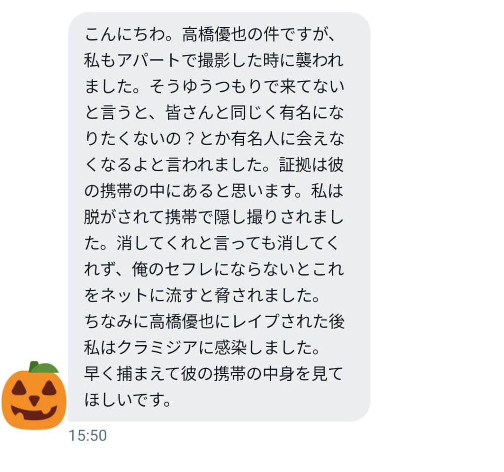 高橋優也のタレコミその③:「私もアパートで撮影した時に…」