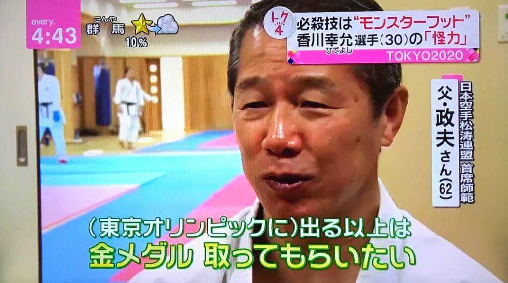 香川政夫の息子・幸允の大学卒業後は?