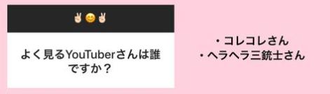 匂わせその①:斉藤優里の好きなYouTuberはコレコレ