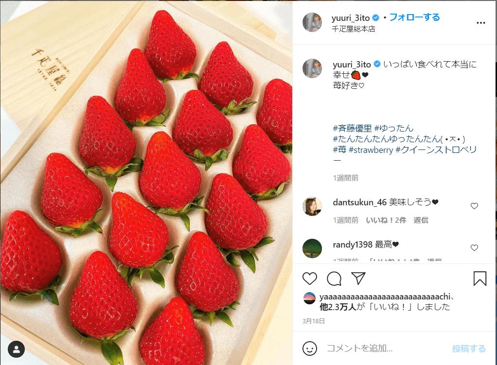 斉藤優里はコレコレが苺の話をした次の日に『苺の写真』をアップ