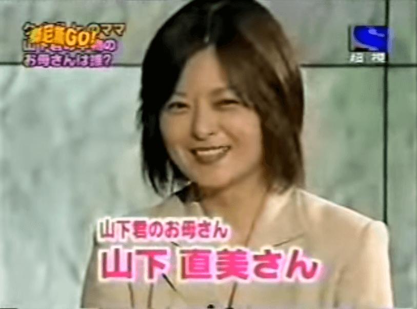 山下智久さんの母親は山下直美
