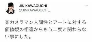カワグチジンがTwitterで絶縁宣言