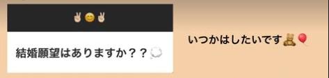 斉藤優里は結婚願望があり