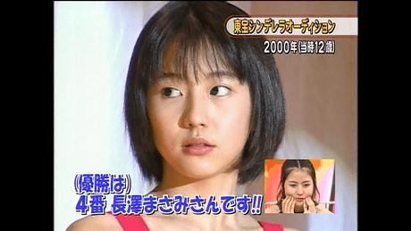 長澤まさみ12歳