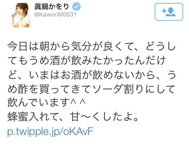 真鍋カヲリから麒麟川島へのメッセージ